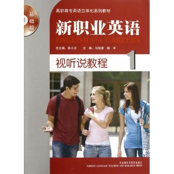 新职业英语(附光盘视听说教程1基础篇高职高专英语立体化系列教材)