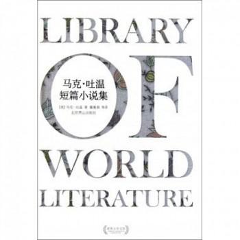 马克·吐温短篇小说集(精)/世界文学文库