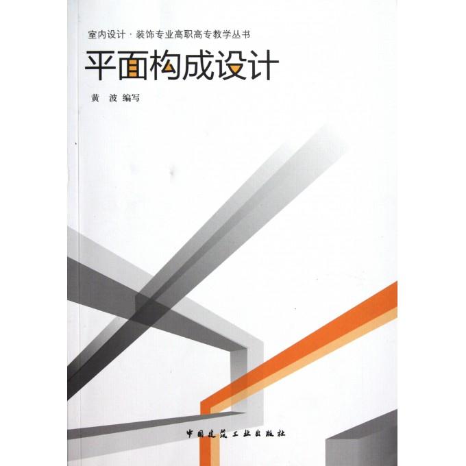 平面构成设计/室内设计装饰专业高职高专教学丛书