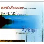 CD班得瑞第8张新世纪专辑(琉璃湖畔)