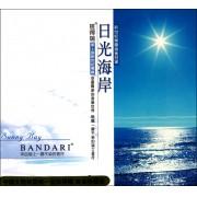 CD班得瑞第6张新世纪专辑(日光海岸)