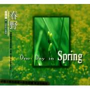 CD班得瑞第3张新世纪专辑(春野)