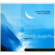 CD班得瑞第10张新世纪专辑(月光水岸)