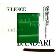 CD班得瑞第2张新世纪专辑(寂静山林)