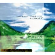 CD班得瑞第9张新世纪专辑(微风山谷)