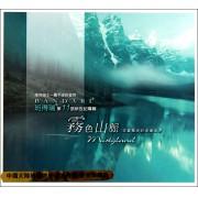 CD班得瑞第11张新世纪专辑(雾色山脉)
