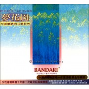 CD班得瑞第7张新世纪专辑(梦花园)
