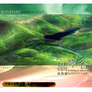 CD班得瑞第12张新世纪专辑(翡翠谷)