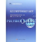 高分子科学学科前沿与展望(精)/中国化学科学丛书