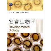 发育生物学(普通高等教育十二五规划教材)