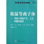 低温等离子体--等离子体的产生工艺问题及前景/现代物理基础丛书