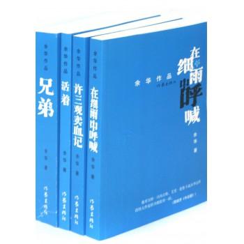 余华长篇小说(共4册)
