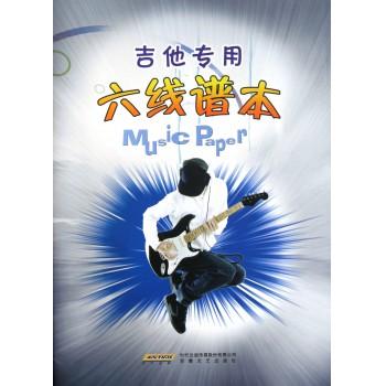吉他专用六线谱本