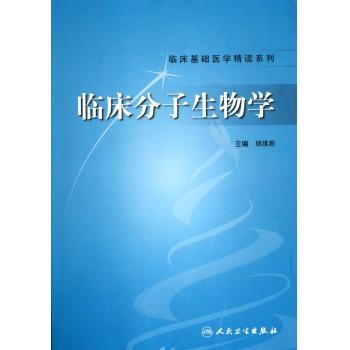 临床分子生物学/临床基础医学精读系列