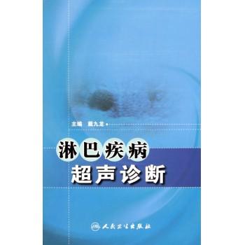 淋巴疾病超声诊断(精)