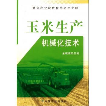 玉米生产机械化技术