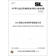 水工混凝土标准养护室检验方法(SL138-2011替代SL138-95)/中华人民共和国水利行业标准