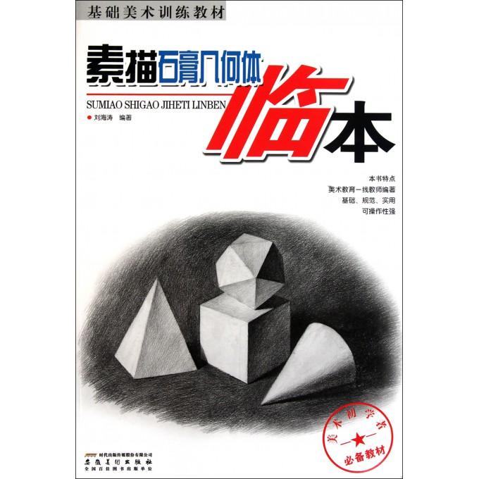 素描石膏几何体临本(基础美术训练教材)