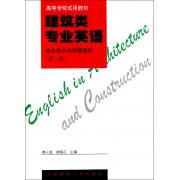 建筑类专业英语(给水排水与环境保护第2册高等学校试用教材)