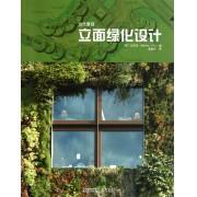 立面绿化设计(当代景观)(精)