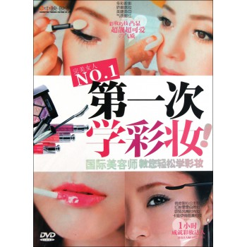 DVD**次学彩妆