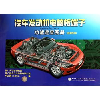 汽车发动机电脑板端子功能速查图册(亚洲系列)