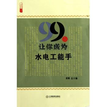 99招让你成为水电工能手/农家书屋九九文库