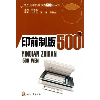 印前制版500问/实用印刷包装技术500问丛书