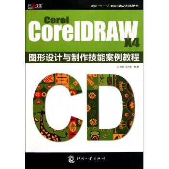 Corel CorelDRAW X4图形设计与制作技能案例教程(面向十二五数字艺术设计规划教材)