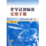 化学试剂标准实用手册(无机试剂分册下)
