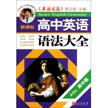 新课标高中英语语法大全(高中版)