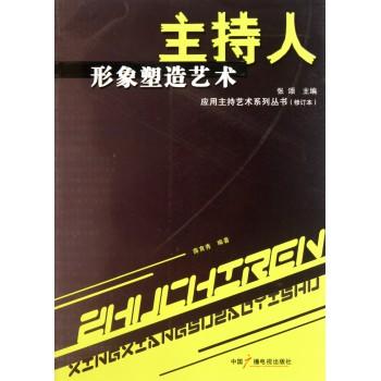 主持人形象塑造艺术(修订本)/应用主持艺术系列丛书