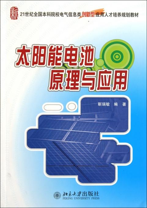太阳能电池原理与应用(21世纪全国本科院校电气信息类创新