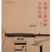 苏州古典园林手绘表现/边走边画手绘丛书