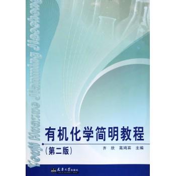 有机化学简明教程(第2版)