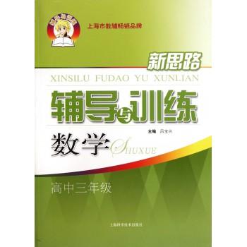 数学(高3)/新思路辅导与训练