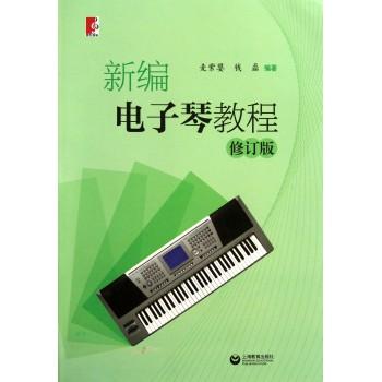 新编电子琴教程(修订版)
