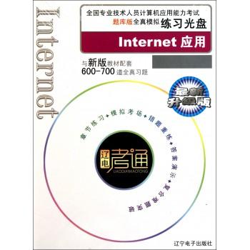 CD-R Internet应用(*新升级版)