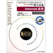 CD-R Internet应用(最新升级版)