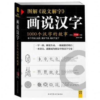 画说汉字(1000个汉字的故事图解说文解字)