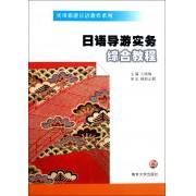 日语导游实务综合教程(附光盘)/实用旅游日语教程系列