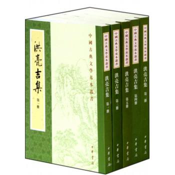 洪亮吉集(1-5)/中国古典文学基本丛书