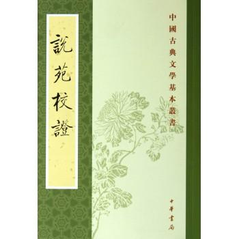 说苑校证/中国古典文学基本丛书