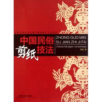中国民俗剪纸技法/中国非物质文化遗产教育推广工程书系