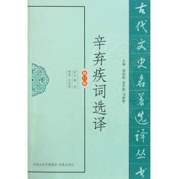 辛弃疾词选译(修订版)/古代文史名著选译丛书