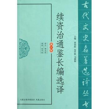 续资治通鉴长编选译(修订版)/古代文史名*选译丛书