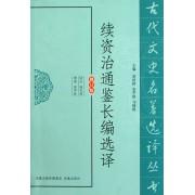 续资治通鉴长编选译(修订版)/古代文史名著选译丛书