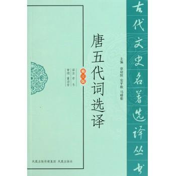 唐五代词选译(修订版)/古代文史名著选译丛书