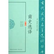 南史选译(修订版)/古代文史名著选译丛书