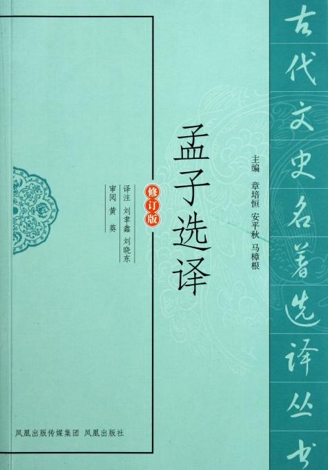 孟子选译(修订版)/古代文史名著选译丛书
